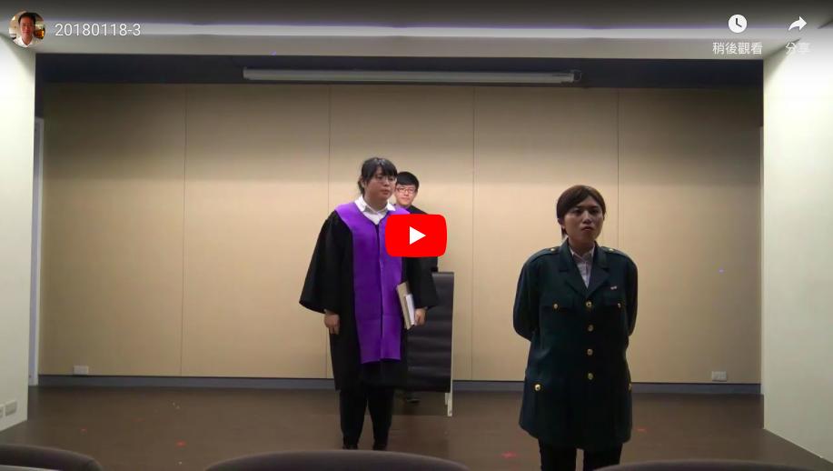 20180118「社會劇:恐怖行動」 第三組(錄影)